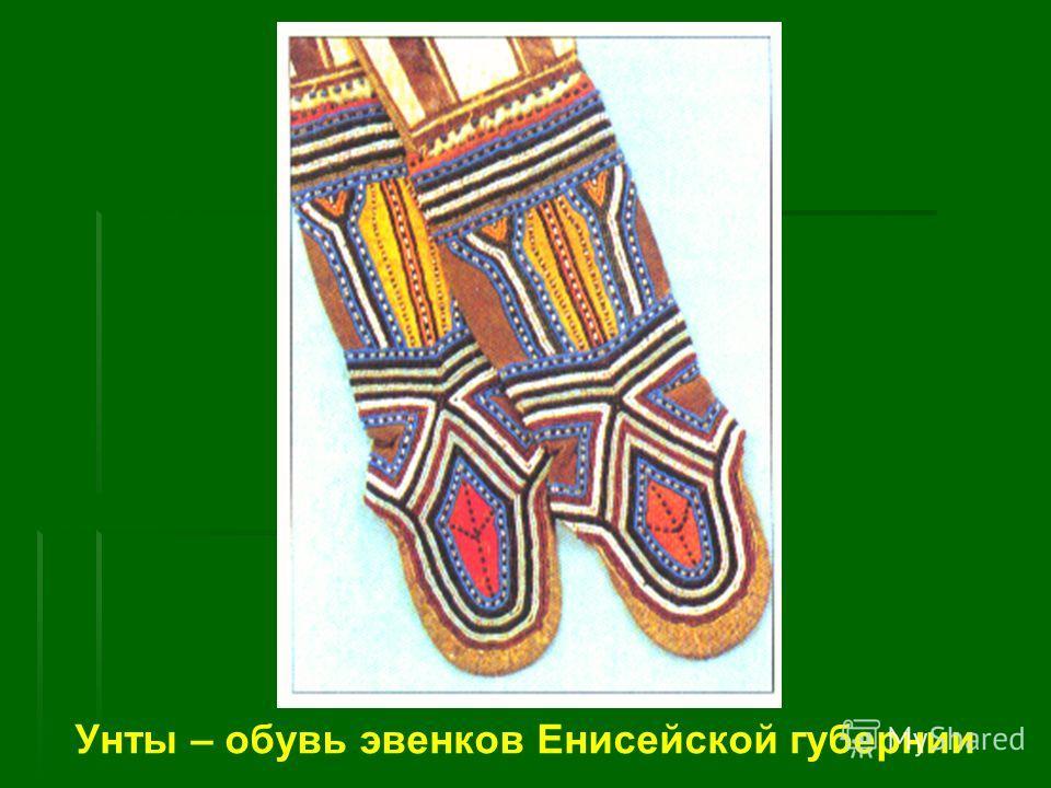 Унты – обувь эвенков Енисейской губернии