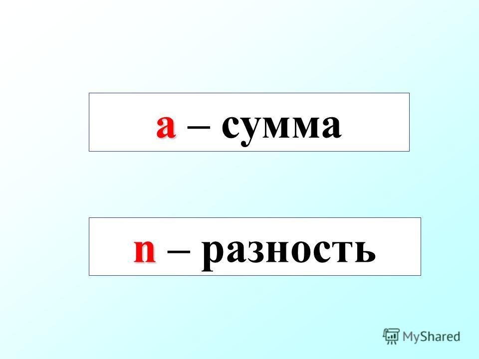 a a – сумма n n – разность