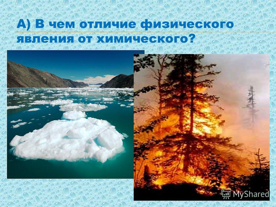А) В чем отличие физического явления от химического?