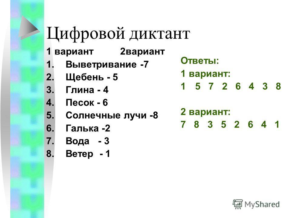 Все ответы по природе 5 класса в.м.пакулова