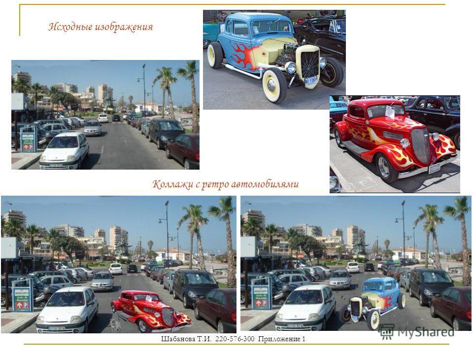 Исходные изображения Коллажи с ретро автомобилями Шабанова Т.И. 220-576-300 Приложение 1