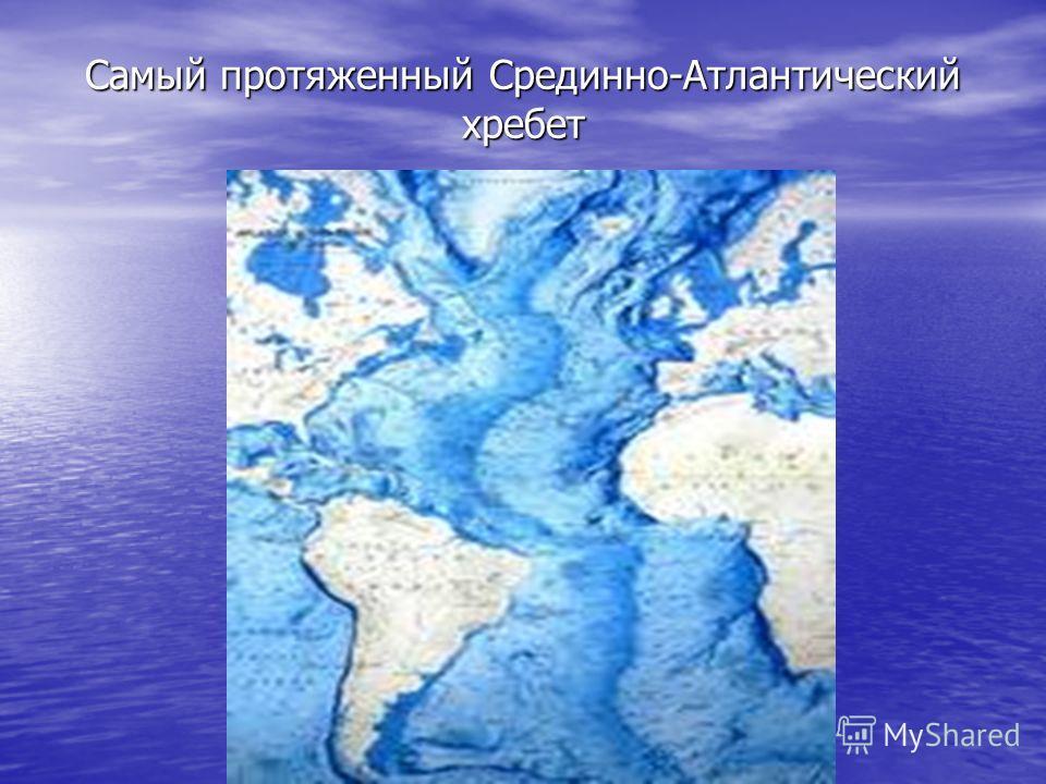 Самый протяженный Срединно-Атлантический хребет