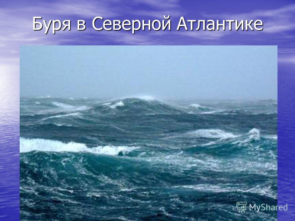 Буря в Северной Атлантике