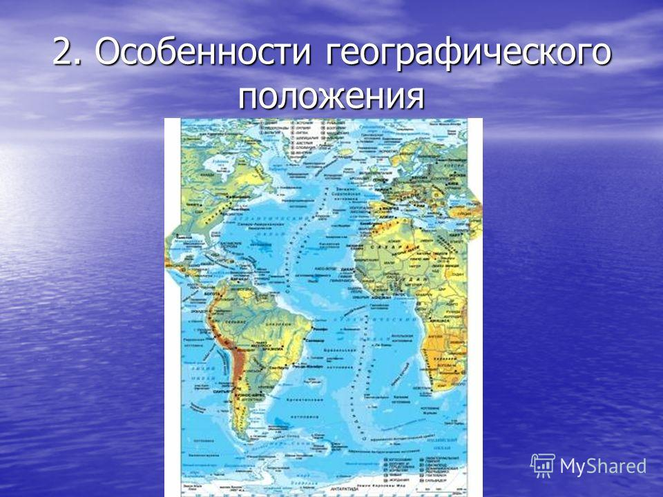 2. Особенности географического положения
