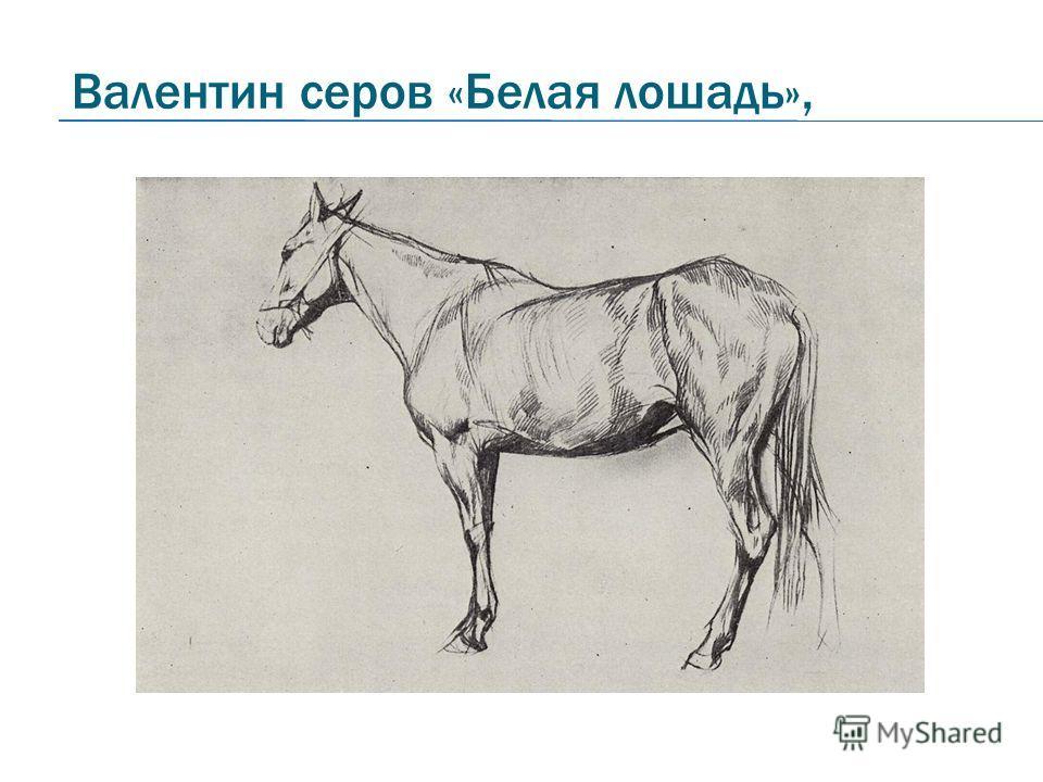 Валентин серов «Белая лошадь»,