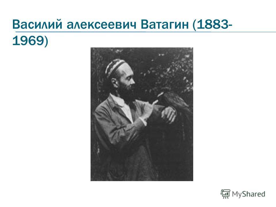 Василий алексеевич Ватагин (1883- 1969)