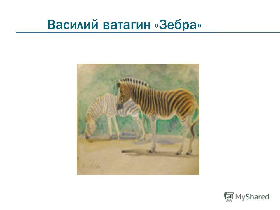 Василий ватагин «Зебра»
