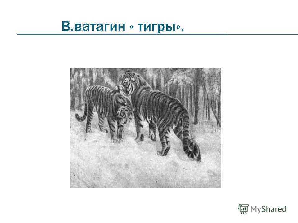 В.ватагин « тигры».