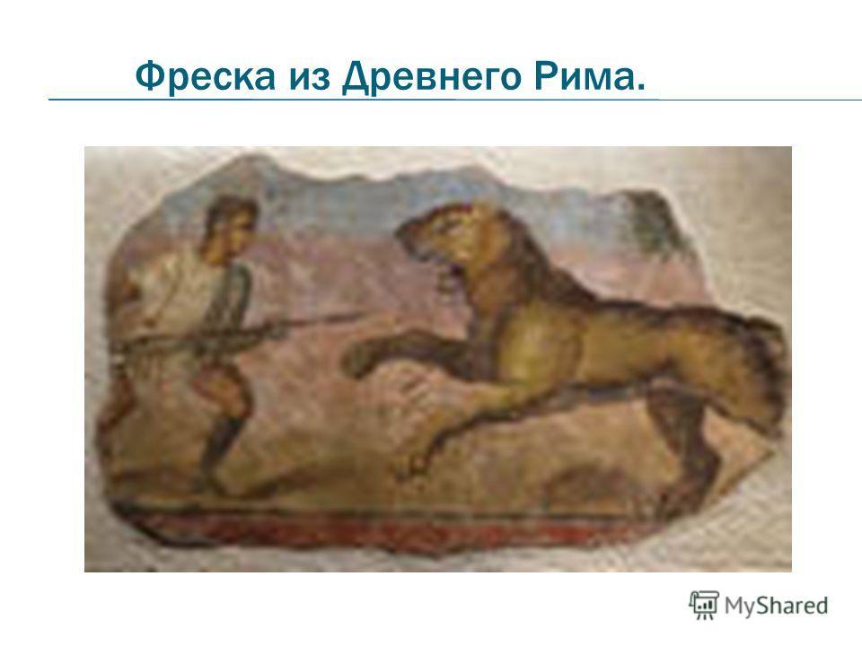 Фреска из Древнего Рима.