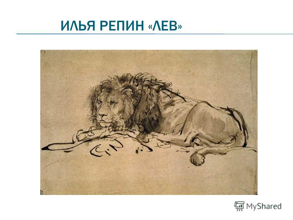 ИЛЬЯ РЕПИН «ЛЕВ»