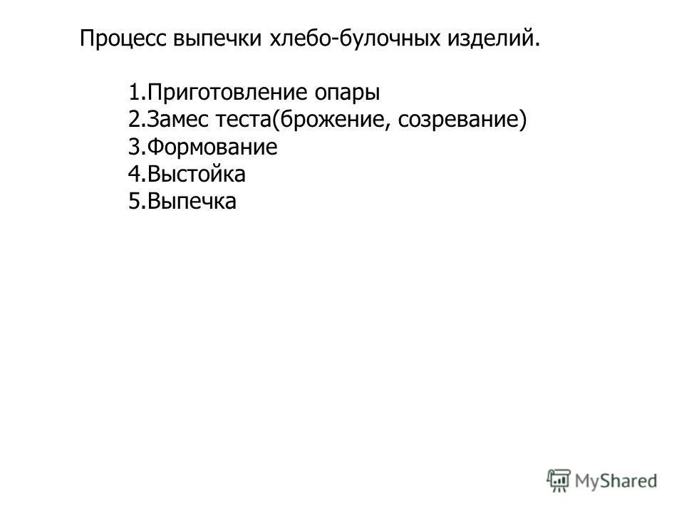 Процесс выпечки хлебо-булочных изделий. 1.Приготовление опары 2.Замес теста(брожение, созревание) 3.Формование 4.Выстойка 5.Выпечка