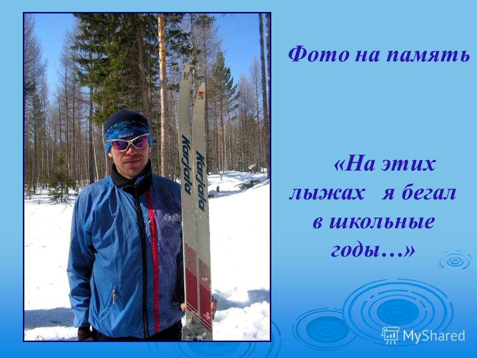 Фото на память «На этих лыжах я бегал в школьные годы…»