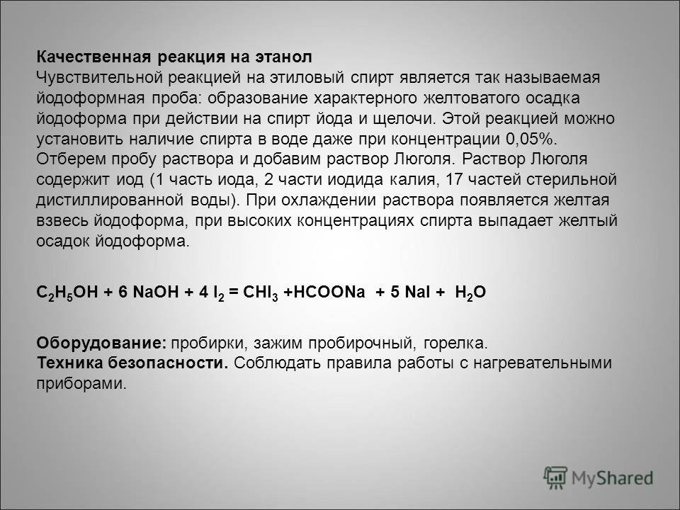 Качественная реакция на этанол Чувствительной реакцией на этиловый спирт является так называемая йодоформная проба: образование характерного желтоватого осадка йодоформа при действии на спирт йода и щелочи. Этой реакцией можно установить наличие спир