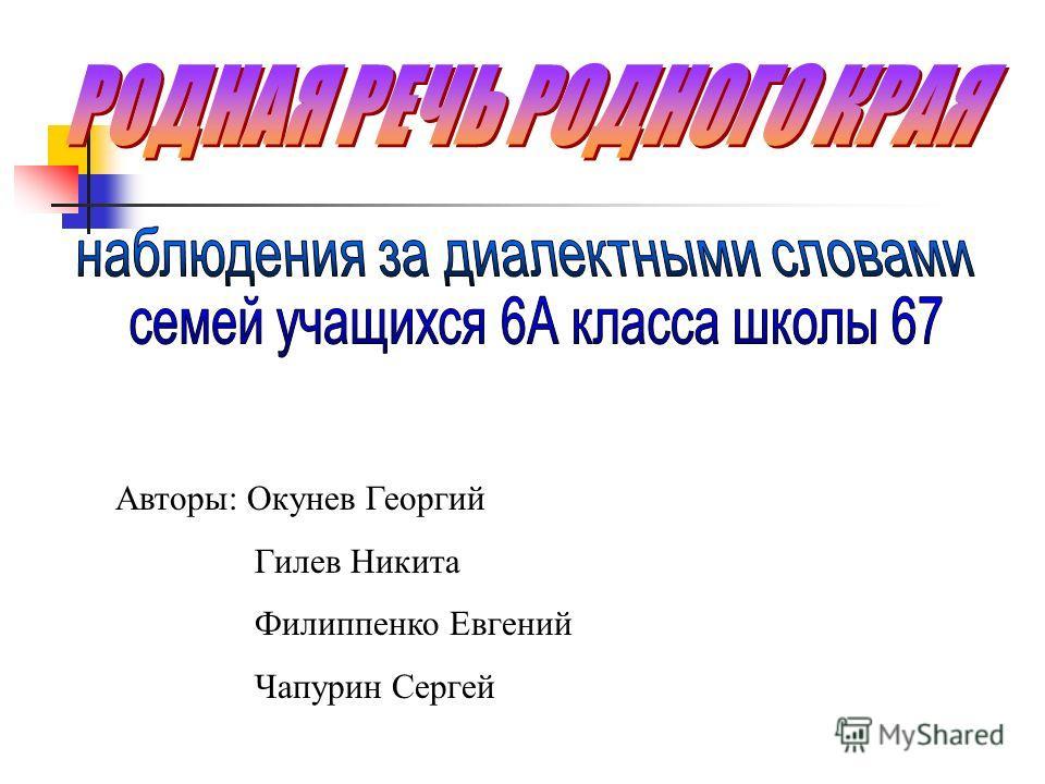 Авторы: Окунев Георгий Гилев Никита Филиппенко Евгений Чапурин Сергей