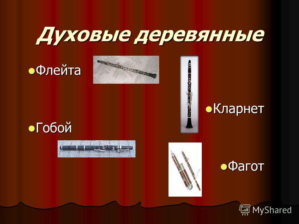 Духовые деревянные Флейта Флейта Кларнет Кларнет Гобой Гобой Фагот Фагот