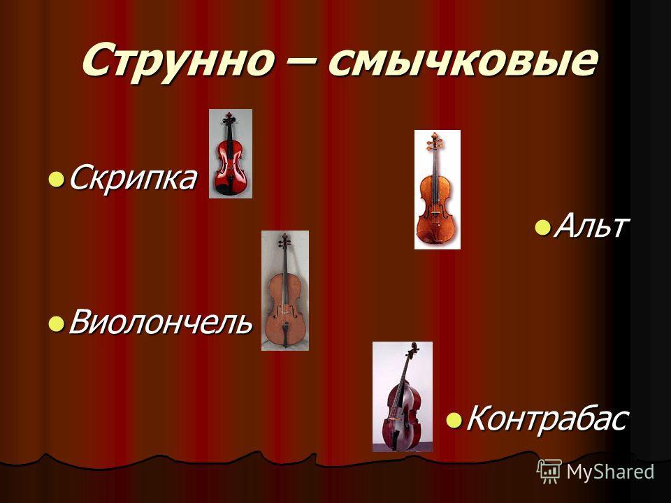 Струнно – смычковые Скрипка Скрипка Альт Альт Виолончель Виолончель Контрабас Контрабас