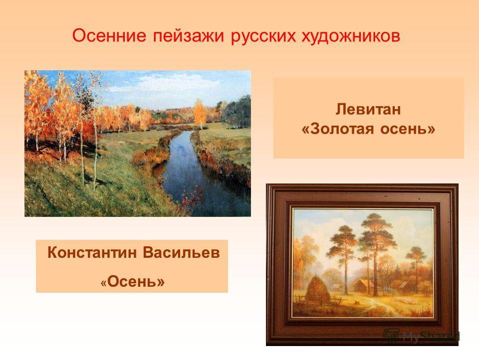 Левитан «Золотая осень» Константин Васильев « Осень» Осенние пейзажи русских художников