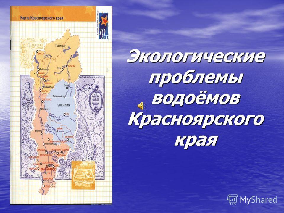 Экологические проблемы водоёмов Красноярского края