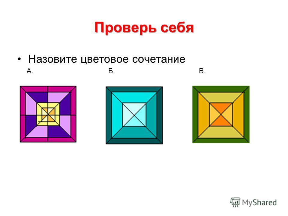 Проверь себя Назовите цветовое сочетание А.Б.В.