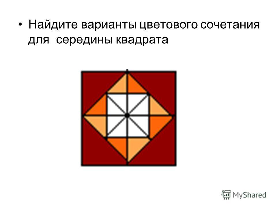Найдите варианты цветового сочетания для середины квадрата
