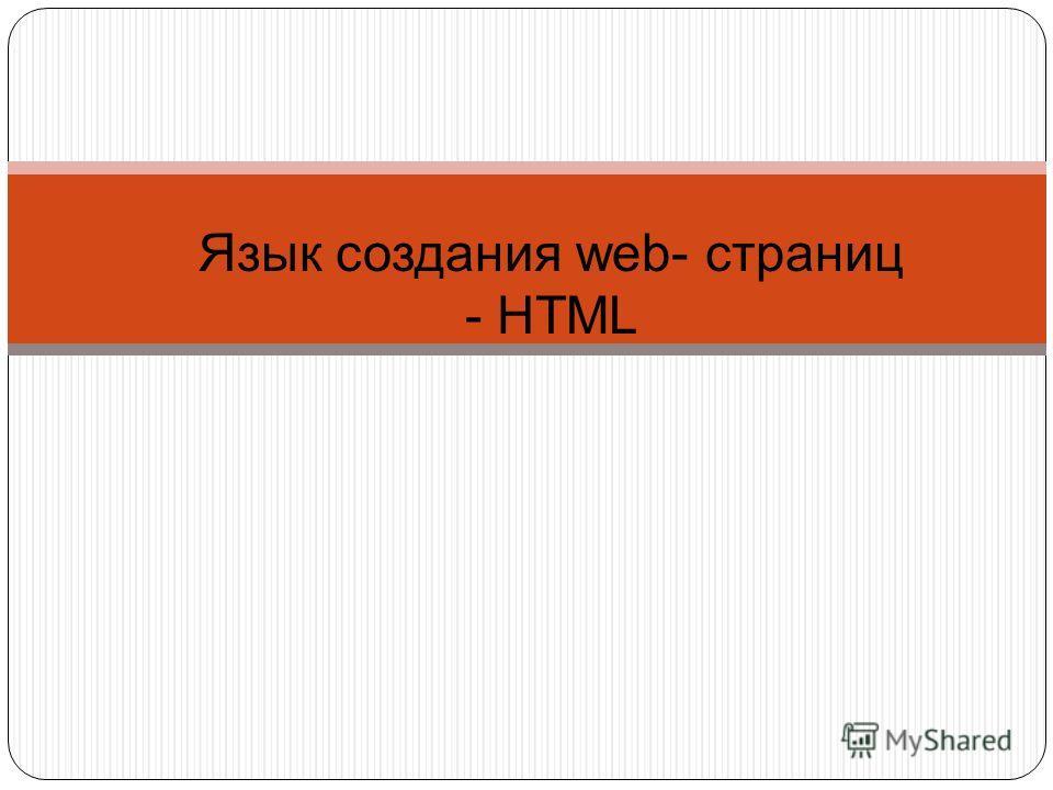 Язык создания web- страниц - HTML