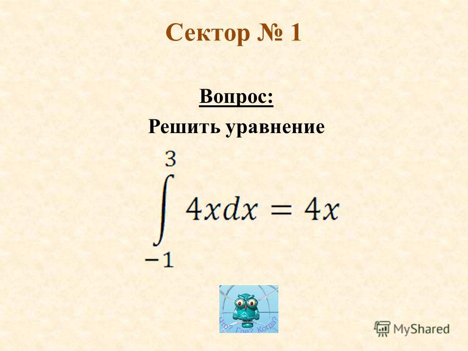 Сектор 1 Вопрос: Решить уравнение