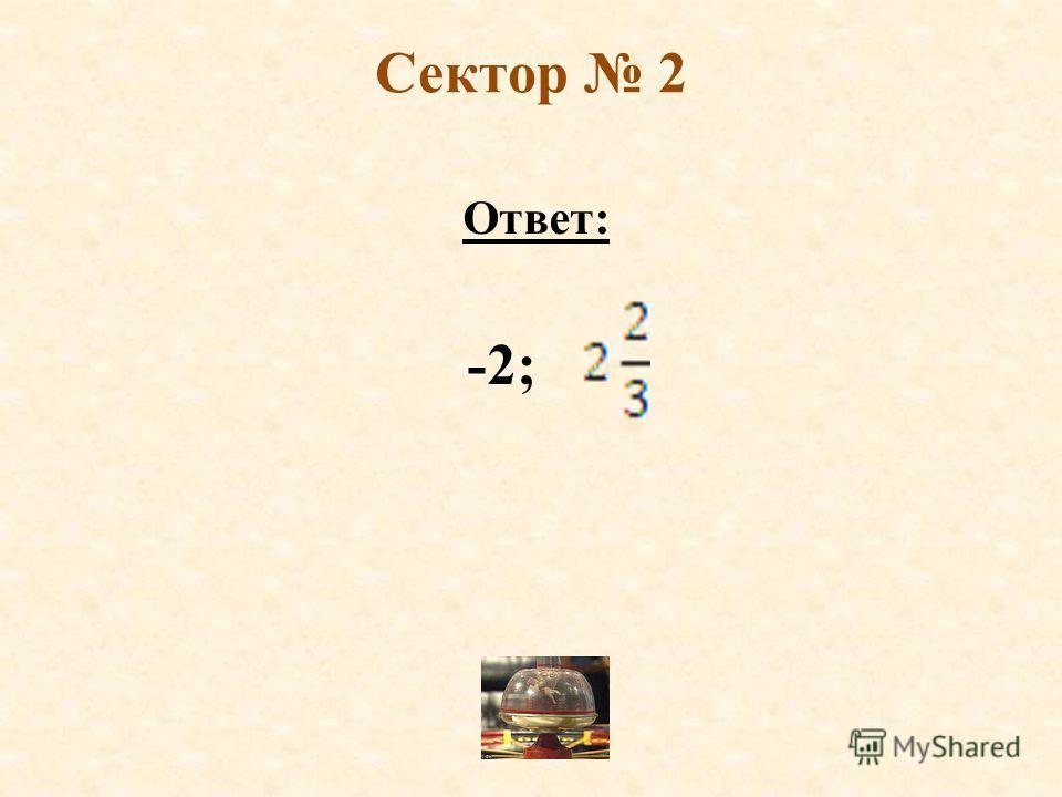 Сектор 2 Ответ: -2;