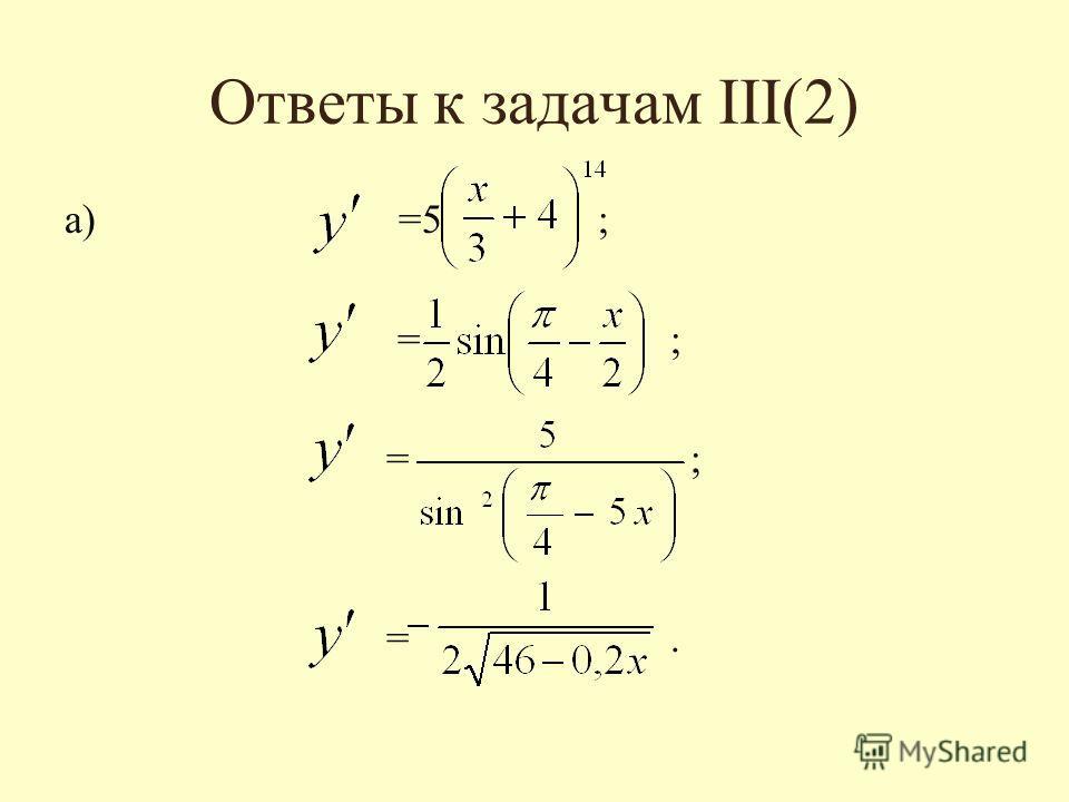 Ответы к задачам III(2) а) =5 ; = ; =.