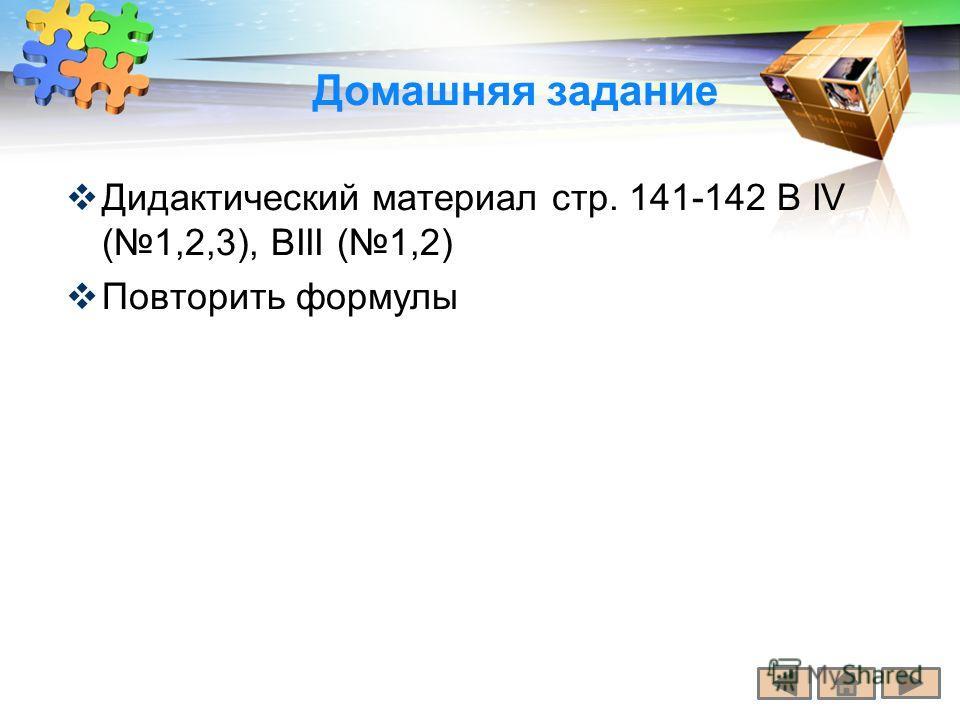 LOGO Домашняя задание Дидактический материал стр. 141-142 В IV (1,2,3), BIII (1,2) Повторить формулы