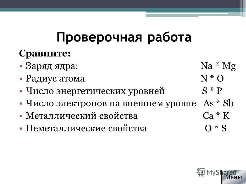 Изменение свойств элементов в группах Меню
