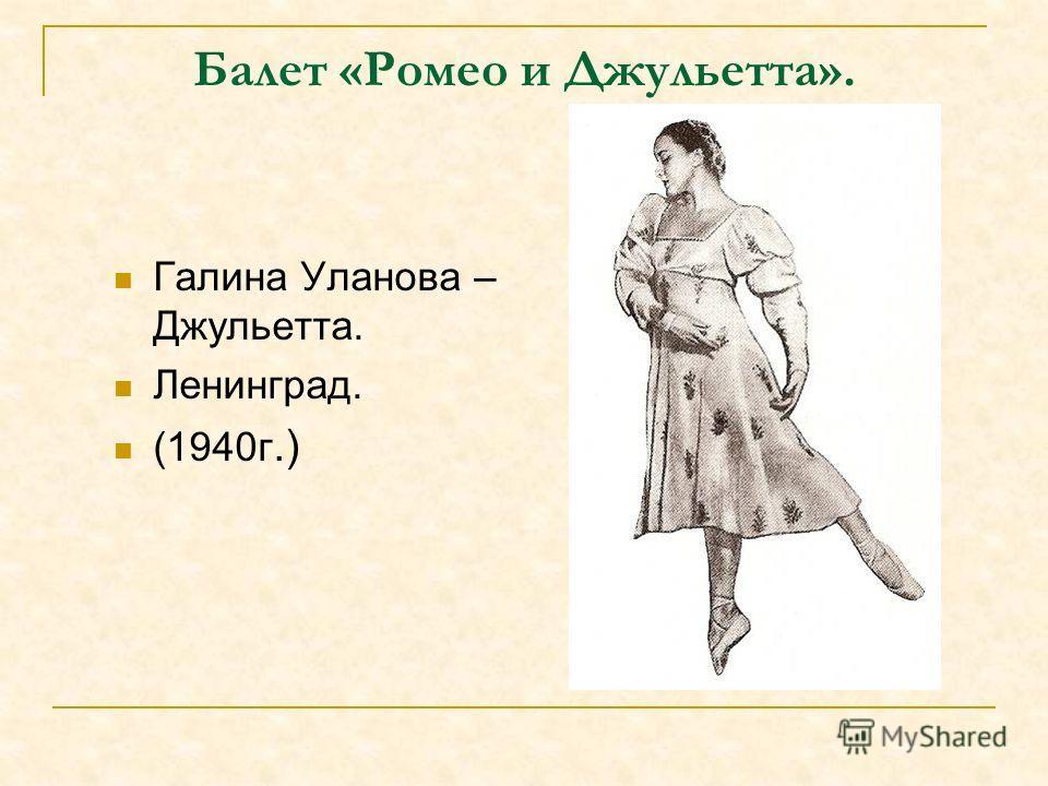 Балет «Ромео и Джульетта». Галина Уланова – Джульетта. Ленинград. (1940г.)