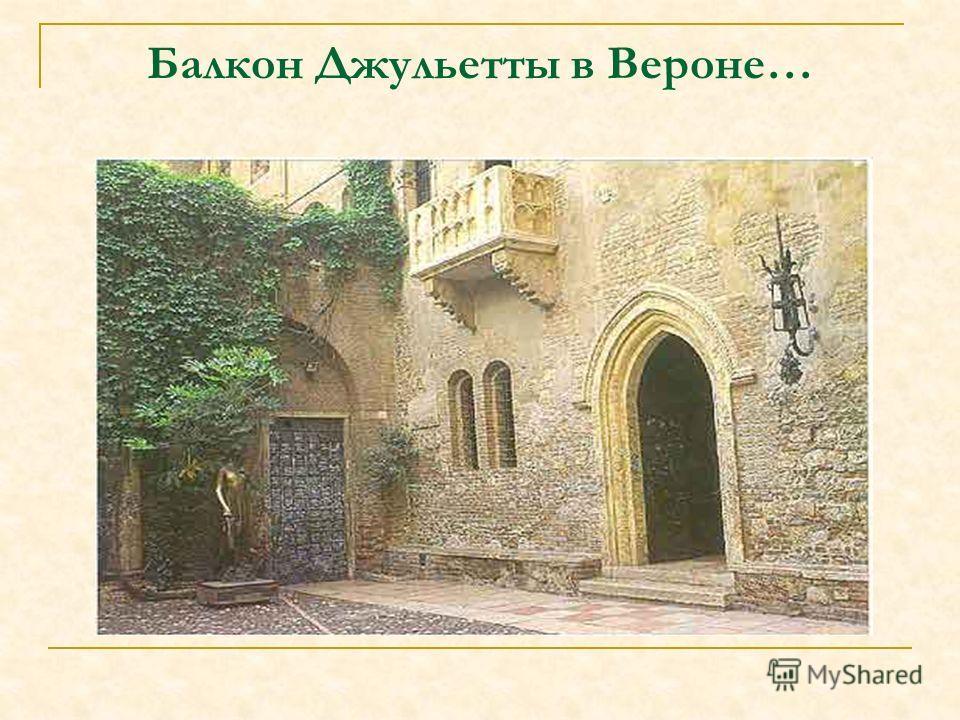 Уланова Ромео И Джульетта Бесплатно