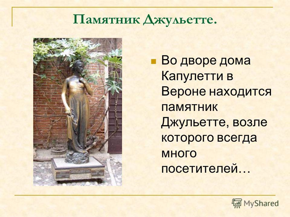 Памятник Джульетте. Во дворе дома Капулетти в Вероне находится памятник Джульетте, возле которого всегда много посетителей…