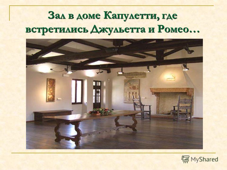 Зал в доме Капулетти, где встретились Джульетта и Ромео…