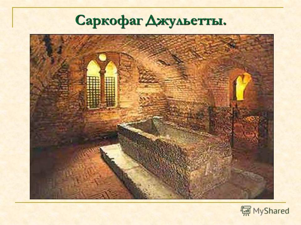 Саркофаг Джульетты.