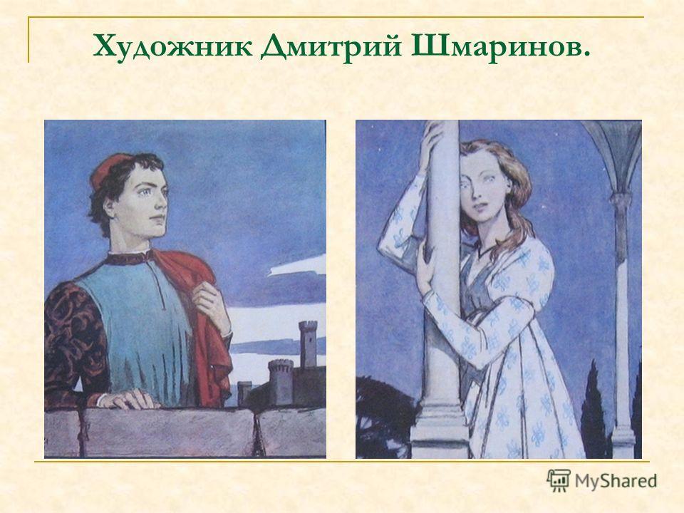 Художник Дмитрий Шмаринов.