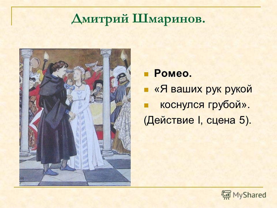 Дмитрий Шмаринов. Ромео. «Я ваших рук рукой коснулся грубой». (Действие I, сцена 5).