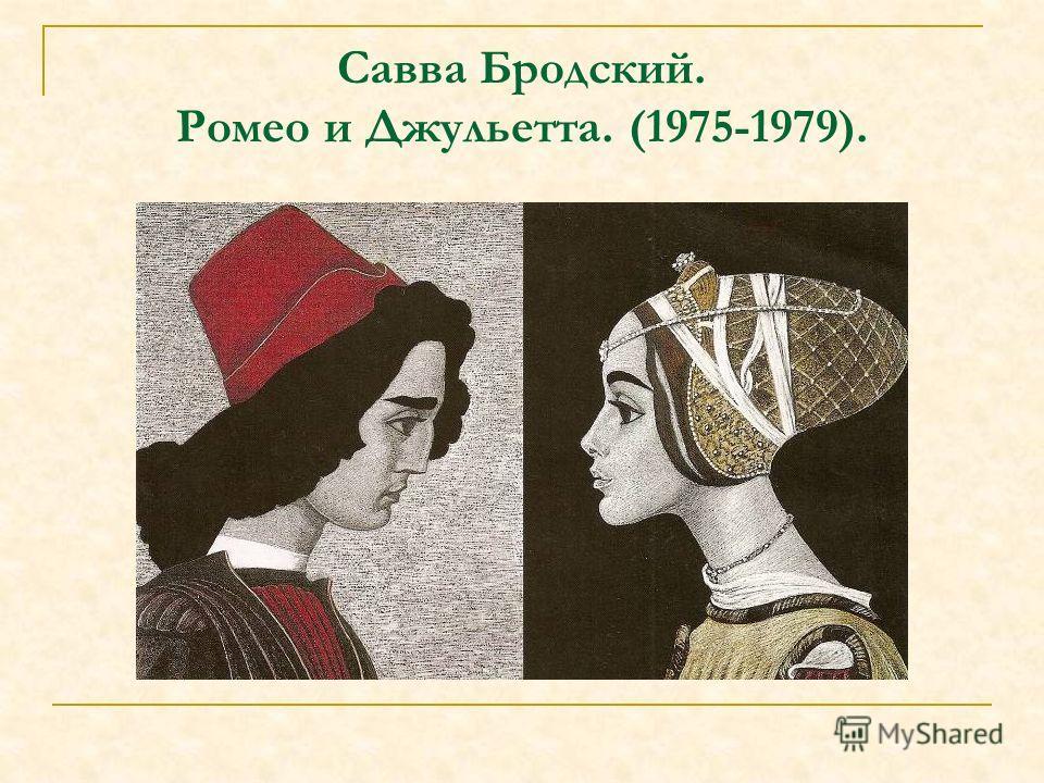 Савва Бродский. Ромео и Джульетта. (1975-1979).