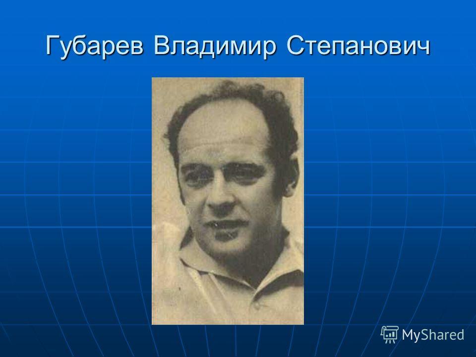Губарев Владимир Степанович