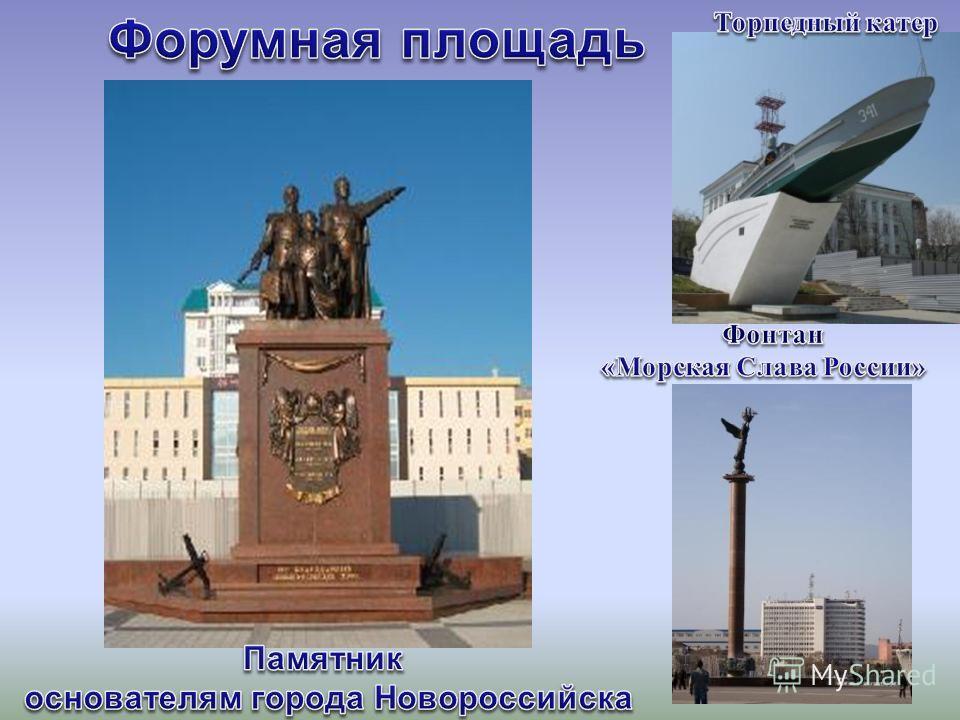 Крейсер музей Михаил Кутузов Скульптура - фонтан «Дарящая воду» Морской вокзал