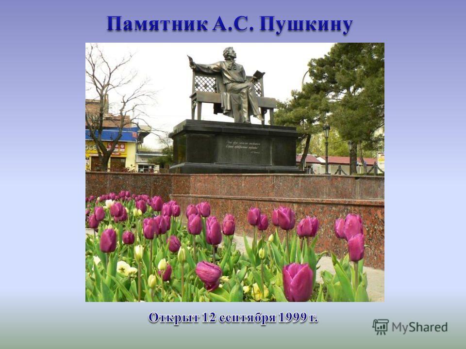 Вечный огонь зажжён 16 сентября 1958 г. в день 15-летия освобождения г. Новороссийска от немецко-фашистских захватчиков.