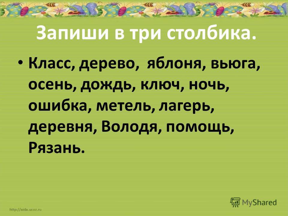 Запиши в три столбика. Класс, дерево, яблоня, вьюга, осень, дождь, ключ, ночь, ошибка, метель, лагерь, деревня, Володя, помощь, Рязань.
