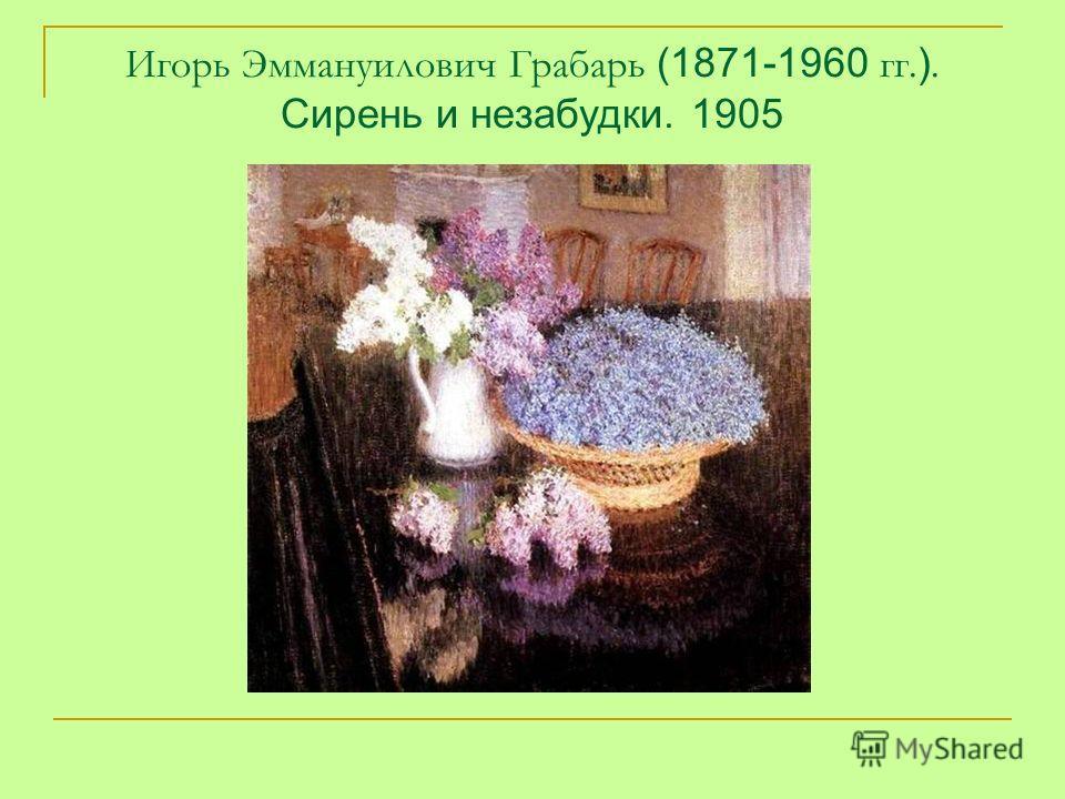 Игорь Эммануилович Грабарь (1871-1960 гг. ). Сирень и незабудки. 1905