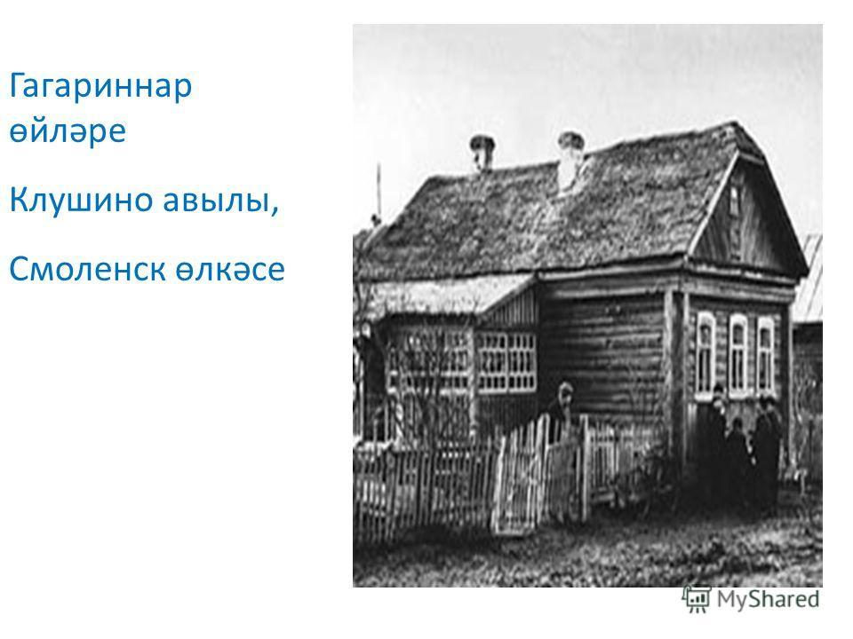 Гагариннар өйләре Клушино авылы, Смоленск өлкәсе