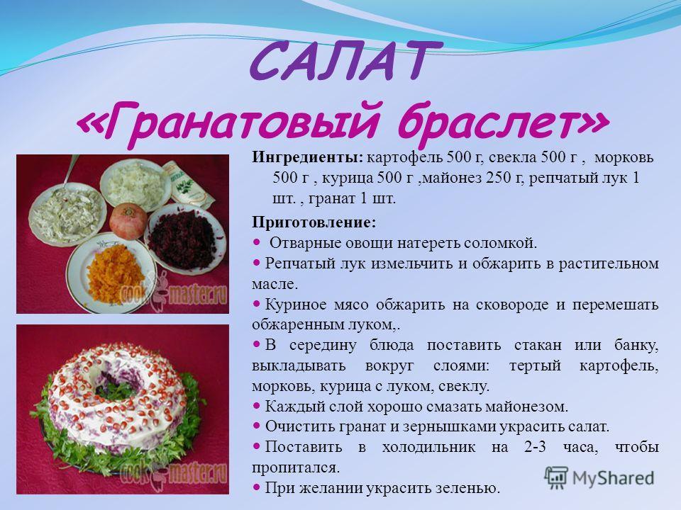 Приготовление салатов гранатовый браслет