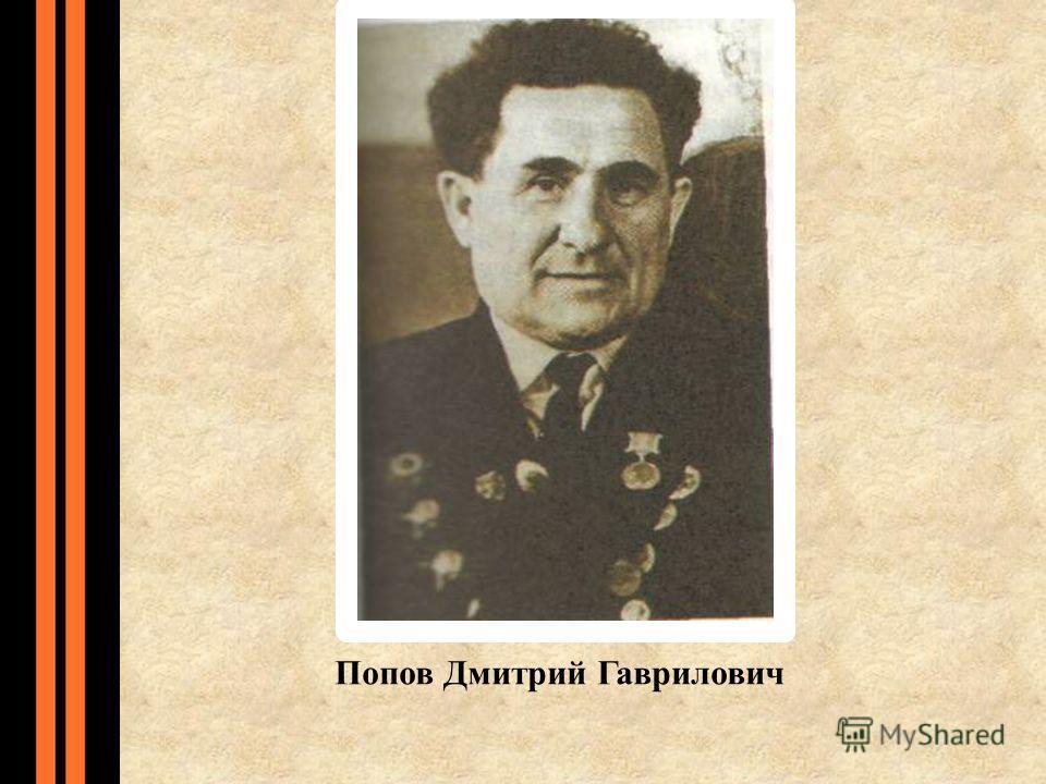Попов Дмитрий Гаврилович