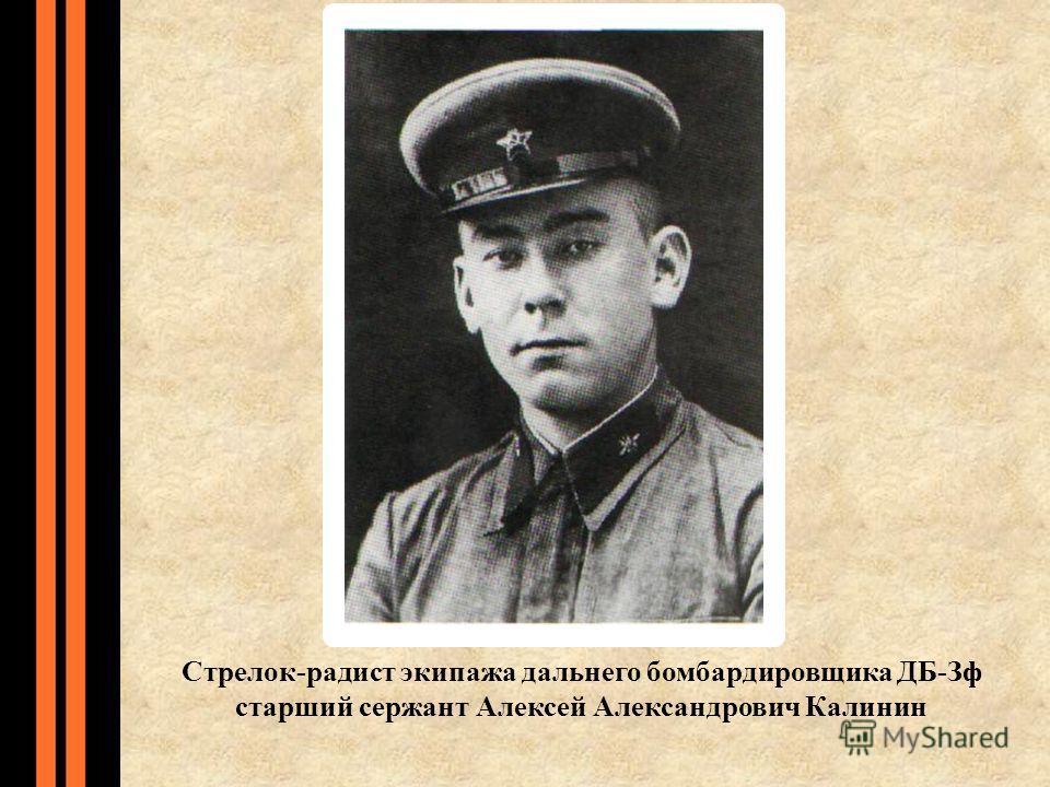 Стрелок-радист экипажа дальнего бомбардировщика ДБ-Зф старший сержант Алексей Александрович Калинин