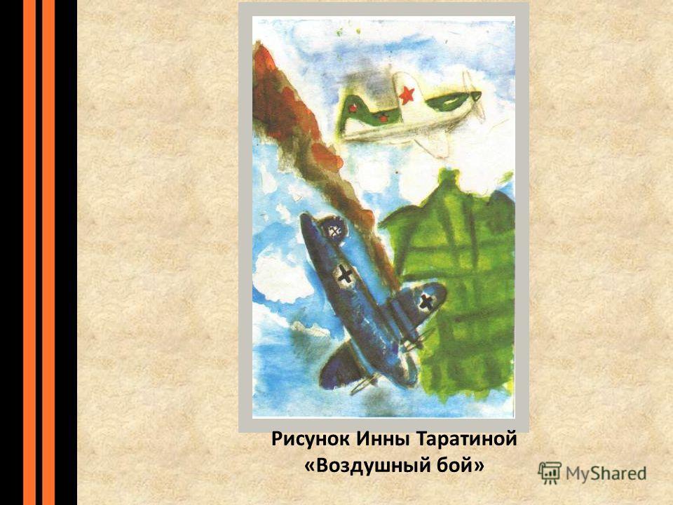 Рисунок Инны Таратиной «Воздушный бой»