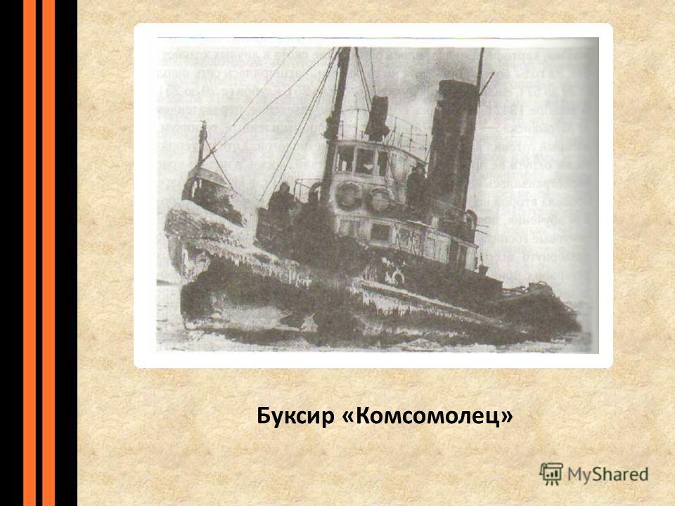 Буксир «Комсомолец»