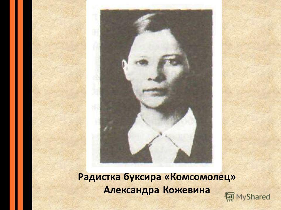 Радистка буксира «Комсомолец» Александра Кожевина